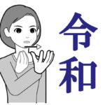 新元号『令和』の手話は?表現方法を発表‼
